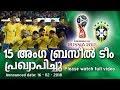 Brazil Football Team for FIFA World Cup 2018 RUSSIA Malayalam | 15 അംഗ ടീം പ്രഖ്യാപിച്ചു