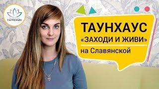 Таунхаус на Славянской – комплексный подход к созданию комфорта | Купить Таунхаус в Ставрополе