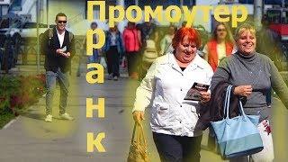 пранк-промоутер (розыгрыш)