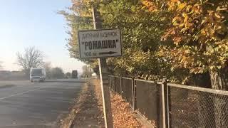 """Песня""""Ромашка"""" для Ромашки!"""