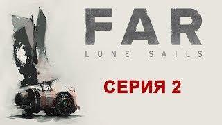 FAR: Lone Sails - Прохождение игры на русском [#2] | PC