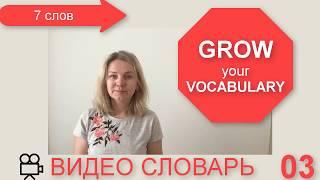 видео словарь английского языка 03