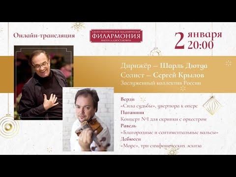 Верди, Паганини, Равель, Дебюсси | Шарль Дютуа и Сергей Крылов | Трансляция концерта