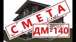 Смета на Дом Мечты 140м2! Эскизный проект и стоимость коробки Дома Мечты ДМ-140!