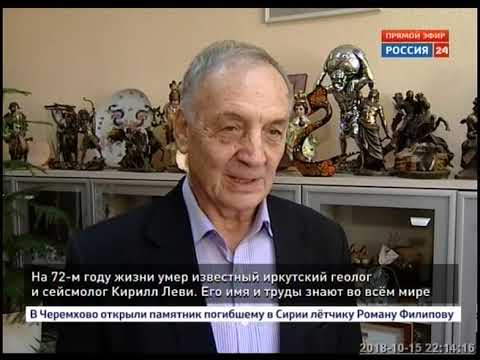 Выпуск «Вести-Иркутск» 15.10.2018 (22:00)