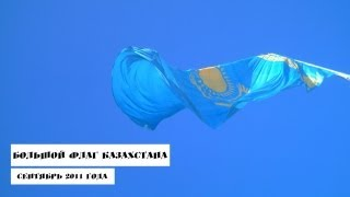 preview picture of video 'Большой флаг Казахстана / National colors of Kazakhstan'