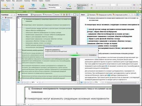 Как перевести отсканированный текст в Microsoft Word