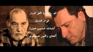 اغاني حصرية فؤاد غازي - لا بالله يا اهل الدار تحميل MP3