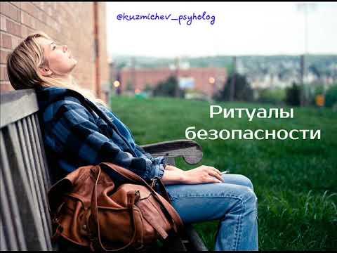 Ритуалы безопасности | психотерапевт Александр Кузьмичёв