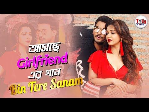 Download ржЖрж╕ржЫрзЗ Girlfriend-ржПрж░ ржЧрж╛ржи Bin Tere Sanam | Bonny | Koushani | Jeet Gannguli | Jubin HD Mp4 3GP Video and MP3