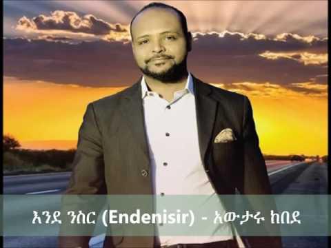 Endenisir (እንደ ንስር) - Awtaru Kebede