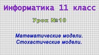 Информатика 11 класс Урок 10