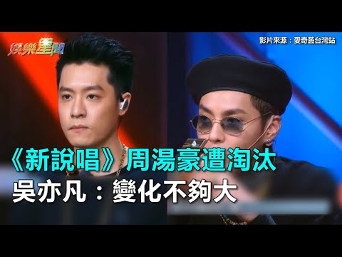 《新說唱》周湯豪遭淘汰 吳亦凡:「變化不夠大」
