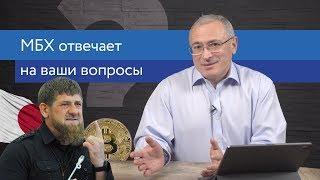 МБХ про Керченский пролив, криптовалюты и Кадырова