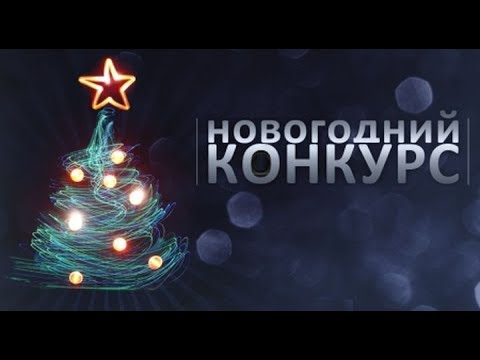 Новогодний конкурс ключи стим.