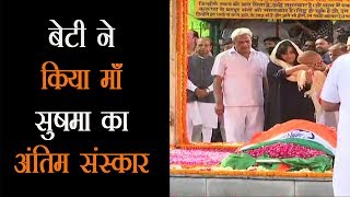 Sushma Swaraj का पूर्ण राजकीय सम्मान के साथ अंतिम संस्कार