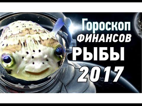 Гороскоп беременности на 2017 козерог