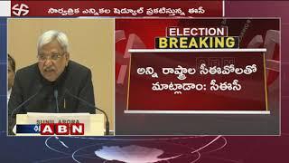 Election Schedule | CEC Sunil Arora Announces Schedule For Lok Sabha Polls 2019 | Part 1 |ABN Telugu