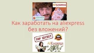 Как заработать на aliexpress (алиэкспресс) без вложений?