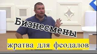 Все реалии ведения бизнеса. Дмитрий Потапенко