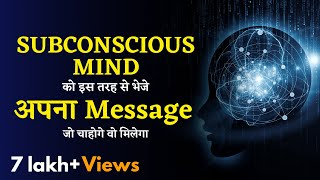 The best way to register message in subconscious mind || Hindi ||