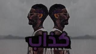 تحميل اغاني LiL.N -   كذاب   ft. Mc Brown ليل ان & راب حزين MP3