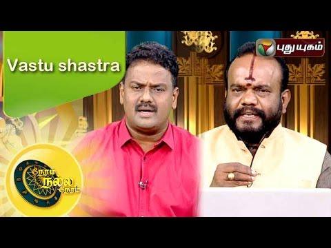 Neram-Nalla-Neram-01-08-2016-Puthuyugam-TV