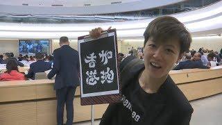 何韻詩聯合國發言 中國代表兩度打斷 20190709 公視早安新聞