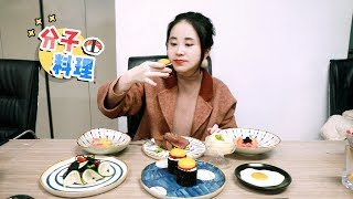 E87 How To Make Molecular Gastronomy in Ms Yeah's office | Ms Yeah