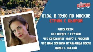 СТРИМ С КЬЯРОЙ 1 июня в 19:00 по Москве