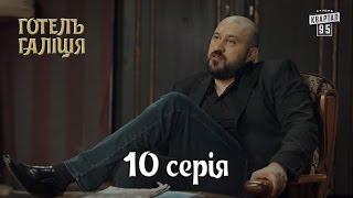 Готель Галіція / Отель Галиция, 9 серия | комедийный сериал 2017