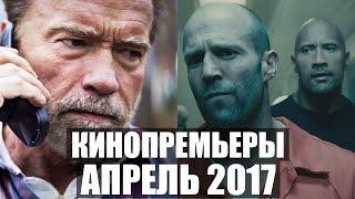 Главные кинопремьеры АПРЕЛЬ 2017 | Самые ожидаемые фильмы весны | Киноафиша