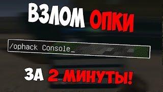 КАК ЛЕГКО ВЗЛОМАТЬ АДМИНКУ НА СЕРВЕРЕ Minecraft 1.8 (Взлом опки)
