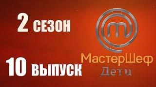 «МастерШеф. Дети». 2 сезон. Выпуск 10