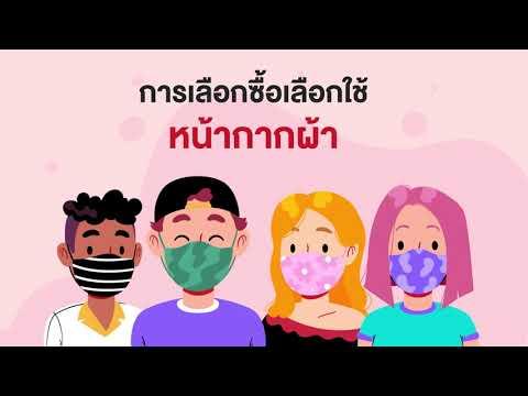 ใส่ใจป้องกันเพื่อความปลอดภัย หน้ากากผ้าและเจลแอลกอฮอล์ล้างมือ