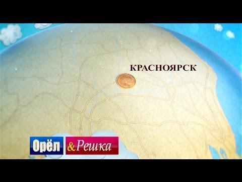 Орел и решка в Красноярске. Студенческая версия. онлайн видео