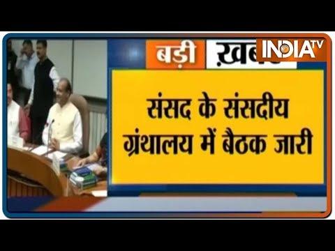 संसद के शीतकालीन सत्र से पहले हुई सर्वदलीय बैठक, PM Modi भी मौजूद   IndiaTV News