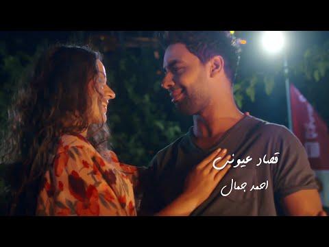 """شاهد- رومانسية أحمد جمال في الكليب الجديد """"قصاد عيوني"""""""