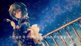 Aimer - Polaris 한국어 자막(Night core.ver)