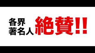 映画『去年の冬、きみと別れ』15秒CM著名人絶賛編HD2018年3月10日土公開