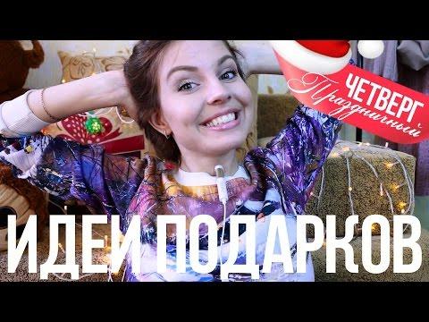 Заказ с Aliexpress♥Идеи подарков на Новый Год♥Ваша Саша♥