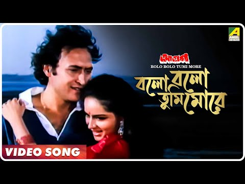 Bolo Bolo Tumi More   Aagoon   Bengali Movie Song   Asha Bhosle, Sailendra Singh