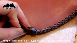 Кожаные плетены шнуры