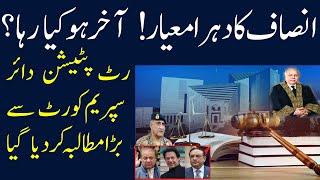 Petition Filed in Supreme Court Of Pakistan | Nawaz Sharif |Imran Khan | Qamar Bajwa |Asif Zardari