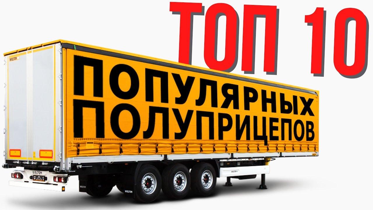 ТОП-10 популярных полуприцепов в Украине