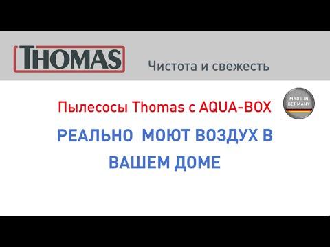 Thomas Aqua-Box полная версия HD