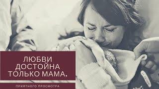 Ролик про маму/Любви достойна только мама/Отрывки из фильмов и сериалов