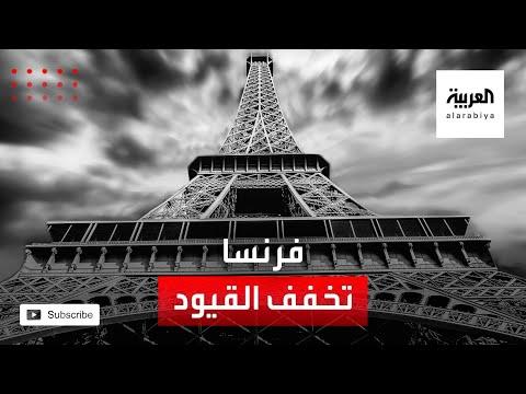 العرب اليوم - شاهد: فرنسا تبدأ تخفيف قيود