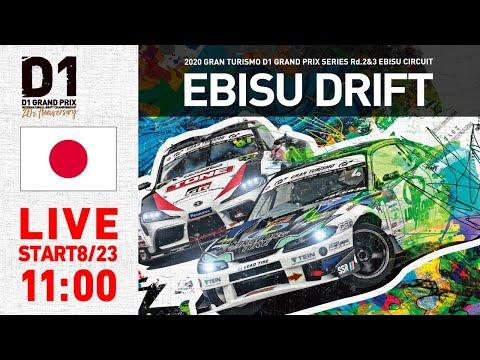 【YouTubeライブ配信】D1グランプリ第3戦エビスサーキットで行われるEBISUEBISUのドリフト走行の様子をフルで楽しめるライブ配信動画