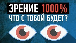 ЧТО БУДЕТ, ЕСЛИ ТЫ ПОЛУЧИШЬ ЗРЕНИЕ 1000%?